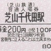 芝山千代田駅 普通入場券