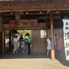【日本一周】77日目 福岡県→大分県
