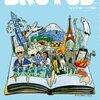【新刊案内】出る本、出た本、気になる新刊!「BRUTUS」の本の特集も「本の雑誌」の年間ベスト10も気になる、気になる!!(2020.12/3週)