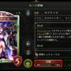 【シャドウバース】「ネフティスネクロ」デッキ紹介! 爆発力がヤバい!  【Card-guild】