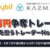 【5月15日まで!】bybit ✕ KAZMAX氏の報酬6,500万円トレードバトルの参加方法