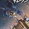 歌によって駆動する船☓星間大戦なスペース・オペラ──『スターシップ・イレヴン』