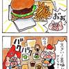 ハンバーガーを食べに行った話