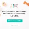 【初心者にオススメ】無料のネットショップBASEの開業と使い方
