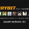 【2018年5月3日(木)】仮想通貨デイリーブログ記事ランキング