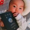 非ヘボン式表記でパスポートを作ったお話。