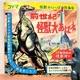コダマプレス/『前世紀怪獣大あばれ』~ノア号決死の怪獣狩り