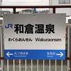 北陸の旅 和倉温泉駅と和倉温泉(R2-21-2)