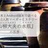 iOS端末とAndroid端末で遊べる無料の2人用マーダーミステリー『山椒大夫の水瓶』の感想