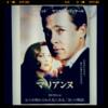 【映画】マリアンヌ