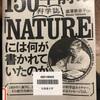 『150年前のNATUREには何が書かれていたのか』瀧澤美奈子