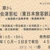 浅草から会津若松への四社連絡乗車券