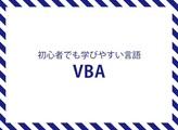 特別編集 VBA
