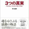 """★★★3つの真実 人生を変える""""愛と幸せと豊かさの秘密"""" 野口嘉則"""
