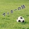 """日本代表メンバー発表!なんと川崎からは選出""""ゼロ"""""""