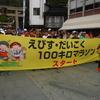 えびす・だいこく100kmマラソン:2週連続の100km完走!島根ウルトラの神、リーチ!!