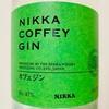 ニッカカフェジンの味、特徴などをレビュー!おすすめの飲み方、カクテルも合わせて紹介します