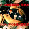 仮面ライダーゼロワン 第8話 「ココからが滅びの始まり」