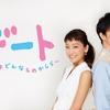 【ロケ地情報】ドラマ「デート~恋とはどんなものかしら~」