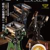「趣味の製麺第1号」の御案内