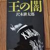 【文学】沢木耕太郎 「王の闇」 「敗れざる者たち」の続編的な作品。「敗れざる者たち」、そして「一瞬の夏」との連動性を十分に楽しめる極上のスポーツノンフィクション。