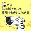 【イングリッシュカンパニー体験談】3ヶ月50万円の英語学習を受けた夫はどうなったのか