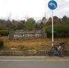 野呂山に自転車で行ってきた