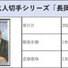 【切手買取】2次文化人切手シリーズ vol.19 長岡半太郎