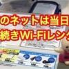 初めての1人海外タッチ修行〜モバイルWi-Fiは当日空港で簡単にレンタル出来た!気になるレンタル日数から返却まで