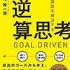 【書評】生産性のまとめ本、ちょう勉強になる。『最速で課題を解決する 逆算思考 』