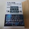 『日本の国難 2020年からの賃金・雇用・企業』感想
