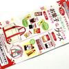 ヤマザキビスケットお菓子詰め合わせ&オリジナルグッズプレゼント!200名に当たる!