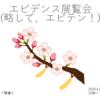 第9回エビデンス展覧会(略して、エビテン!)(2019.4.17)