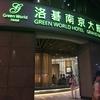 洛碁南京大飯店 Green World Hotel Grand Nanjing  台北のホテル
