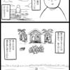 漫画「夢」