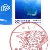 【風景印】斜里郵便局