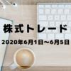 2020年6月1日~6月5日 株式トレード