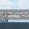 Amazonアソシエイトにサイトを追加申請してみた!