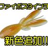 【ジャッカル】スライドフォールするワーム「ファイボス3インチ」に新色追加!