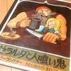 ウンゲラーと佐々木マキの絵本を購入!