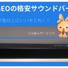 【サウンドバー】ゲオの格安スピーカー(1,980円)のレビュー!ゲーミングモニターには外付けスピーカーがオススメ!!