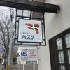 バスク料理の名店レストランバスク(北海道函館市)