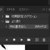 【Photoshop】開いているファイルと同じ場所にPNGエクスポート【Web用に保存】