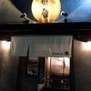 【今週のラーメン1818】 東京味噌らーめん 鶉 (東京・武蔵境) 味噌らーめん