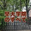 早稲田大学高等学院中学部のすべて【早大学院】