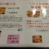 東京小川町駅くらっち名物鶏唐揚げ定食という選択