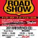 Taylor Guitars Road Show 島村楽器鹿児島アミュプラザ店9月9日(日)開催!!