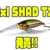 【メガバス】4m潜るスモールシャッドルアー「IxI SHAD TX」発売!