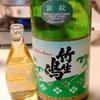 日常:竹生嶋と群馬泉をテキトーに飲む。テキトーに飲んでも美味い。