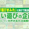 【ブログリニューアル】イベント好き&イベント作りたい人必見!「遊び図鑑」がこの春さらにパワーアップ!!